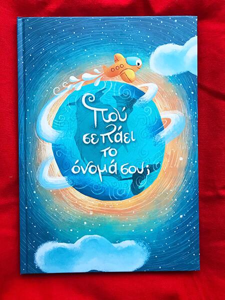 """Φωτογραφία του προσωποποιημένου παιδικού βιβλίου: """"Πού σε πάει το όνομά σου"""" στην έκδοση με το σκληρό εξώφυλλο"""