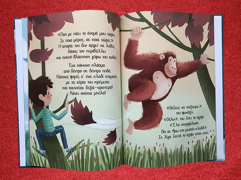 """Απόσπασμα από το προσωποποιημένο παιδικό βιβλίο """"Πού σε πάει το όνομά σου;"""" αν στο ταξίδι που θα κάνει το παιδί συναντήσει έναν Ουρακοτάγκο!"""