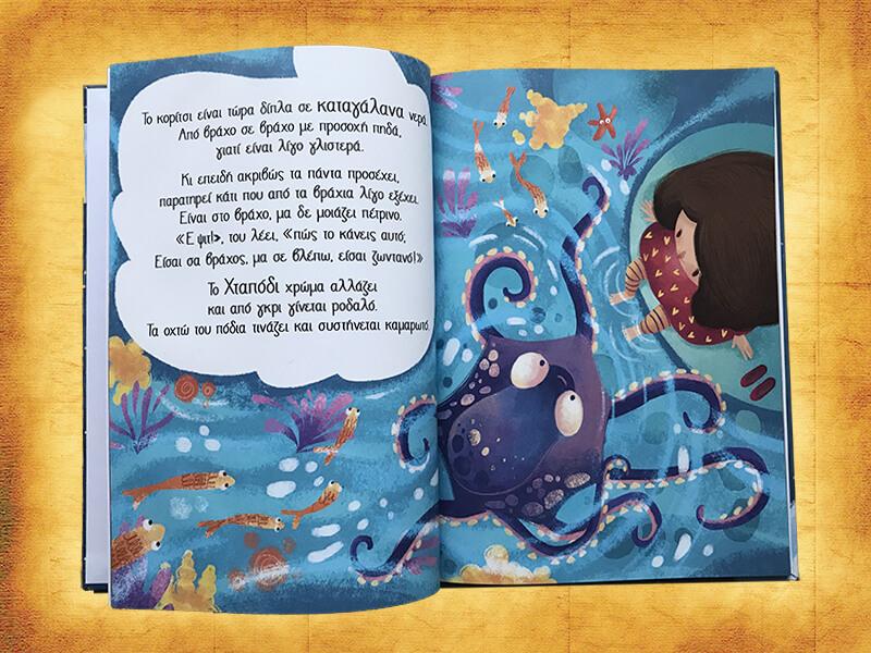 """Απόσπασμα από το προσωποποιημένο παιδικό βιβλίο """"Πού σε πάει το όνομά σου;"""" αν στο ταξίδι που θα κάνει το παιδί συναντήσει ένα Χταπόδι"""