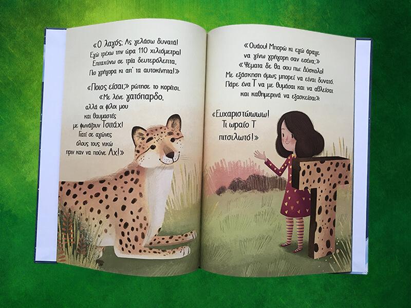 """Απόσπασμα από το προσωποποιημένο παιδικό βιβλίο """"Πού σε πάει το όνομά σου;"""" αν στο ταξίδι που θα κάνει το παιδί συναντήσει ένα Τσιτάχ!"""