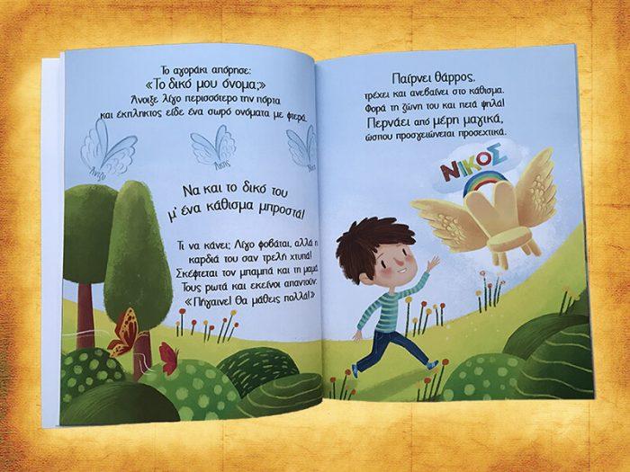 """Απόσπασμα από την εισαγωγή του προσωποποιημένου παιδικού βιβλίου """"Πού σε πάει το όνομά σου;"""", όταν ο ήρωας είναι αγόρι και λέγεται Νίκος"""