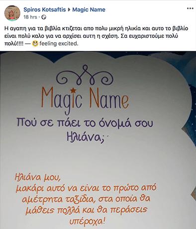 """Κριτική για το παιδικό βιβλίο: """"Που σε πάει το όνομά σου;"""" O Spiros Kotsaftis ανέβασε φωτογραφία από την σελίδα με την αφιέρωση του βιβλίου που χάρισε στην μικρή Ηλιάνα στο facebook και μοιράστηκε τις εντυπώσεις της. Ευχαρίστησε την ομάδα του Magic Name και μας είπε ότι το βιβλίο μας είναι πολύ καλό για να αρχίσει να κτίζεται η σχέση αγάπης με τα βιβλία από μιρή ηλικία"""