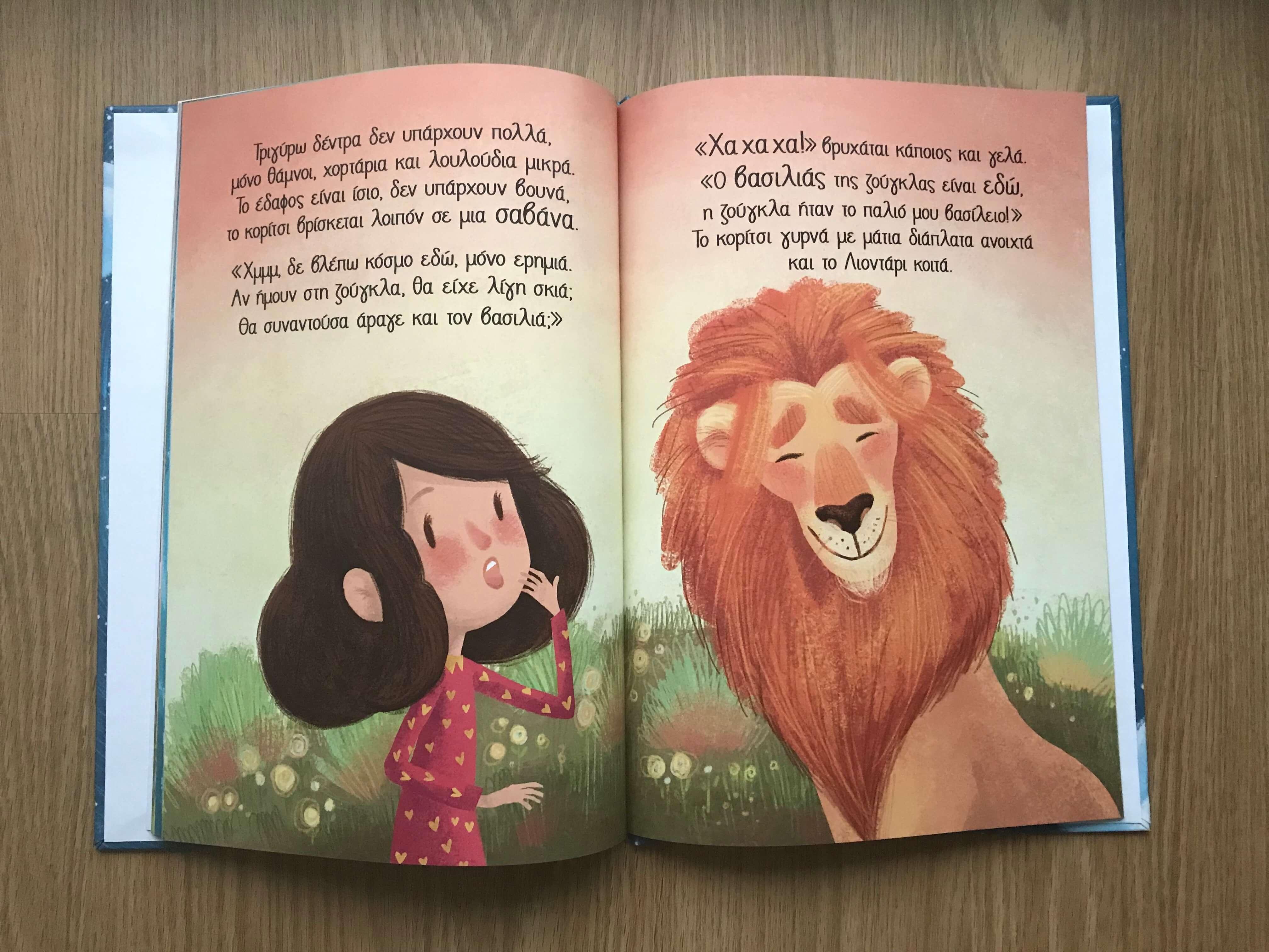 """Απόσπασμα από το προσωποποιημένο παιδικό βιβλίο """"Πού σε πάει το όνομά σου;"""" αν στο ταξίδι που θα κάνει το παιδί συναντήσει ένα Λιοντάρι!"""