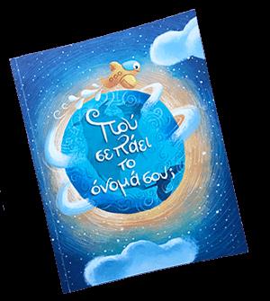"""Φωτογραφία του προσωποποιημένου παιδικού βιβλίου: """"Πού σε πάει το όνομά σου"""" στην έκδοση με το μαλακό εξώφυλλο"""