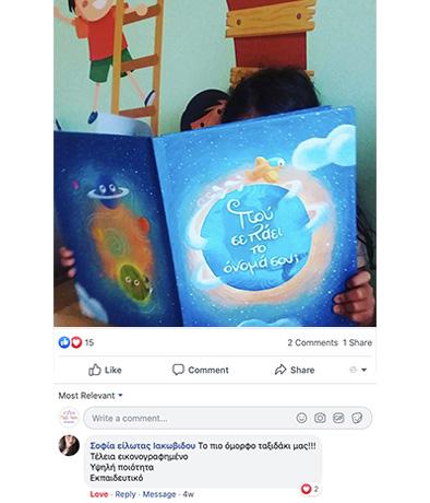 """Κριτική για το παιδικό βιβλίο! """"Πού σε πάει το όνομά σου;"""" η οποία αναφέρει: """"Το πιο όμορφο ταξιδάκι μας!!! Τέλεια εικονογραφημένο. Υψηλή ποιότητα. Εκπαιδευτικό"""""""
