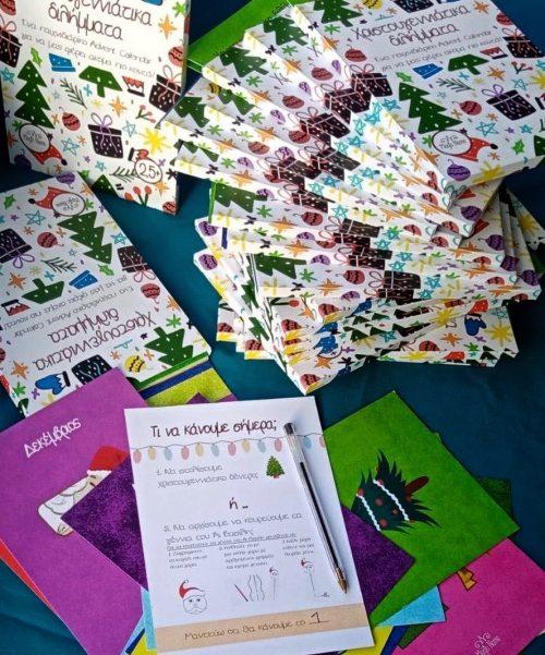 Κουτιά με τα Χριστουγεννιάτικα διλήμματα και δείγμα των καρτών περιέχονται μέσα σε αυτά